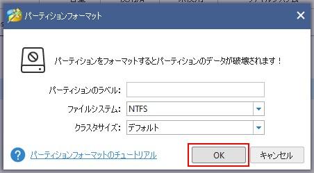 フォーマット後のファイルシステムを選択する画面でOKをクリック