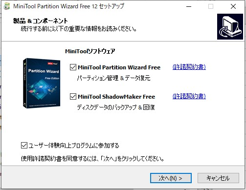 MiniTool Partition Wizard FreeとMiniTool ShadowMaker Freeの2つが表示される