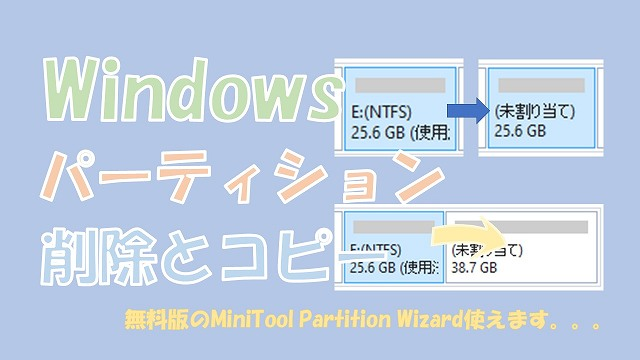 Windowsパーティション削除とコピー【MiniTool Partition Wizardを使う】