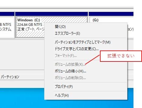 右クリックメニューで拡張が選択できない