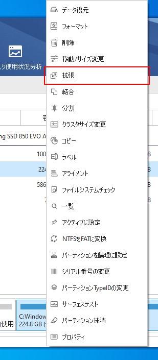 右クリックメニューから「拡張」を選択