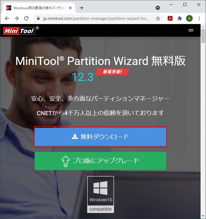 MiniTool Partition Wizardのダウンロード画面