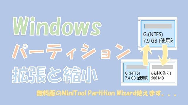 Windowsのパーティション拡張と縮小【MiniTool Partition Wizardを使う】