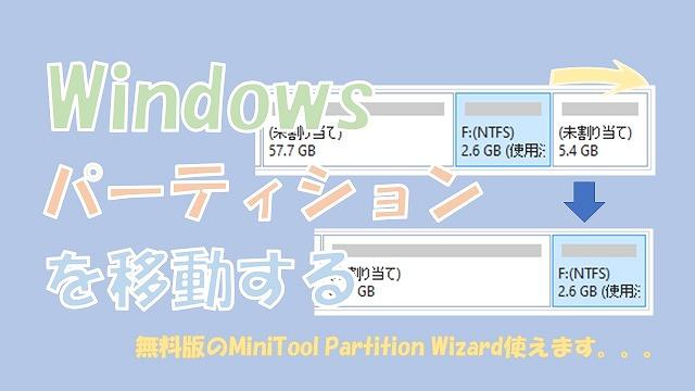 Windowsのパーティションを移動【MiniTool Partition Wizardを使う】