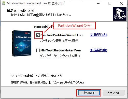 MiniTool Partitin Wizard Freeにチェックを入れて次へをクリック