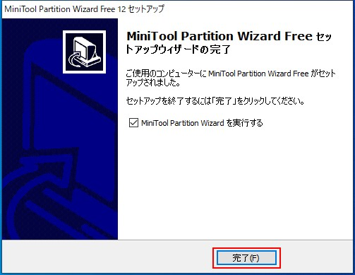 MiniTool Partition Wizard Freeのセットアップが完了