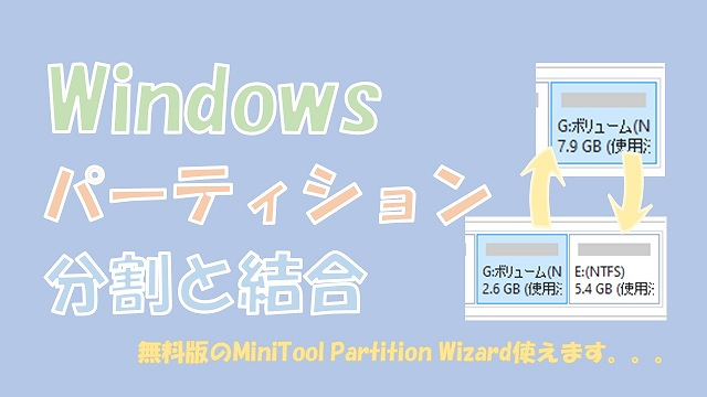 Windowsのパーティション分割と結合【MiniTool Partition Wizardを使う】